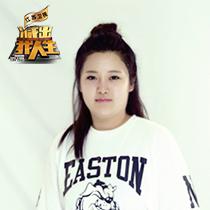 1号位:李佳媛